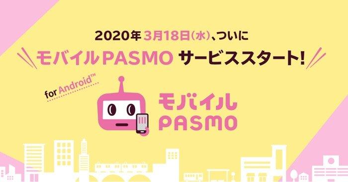 モバイルPASMO、3月18日よりAndroid版アプリを提供開始 スマホで定期券の購入やチャージが可能に