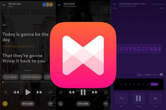 聴いている楽曲の歌詞をその場で確認できる音楽プレイヤーアプリ「Musixmatch」