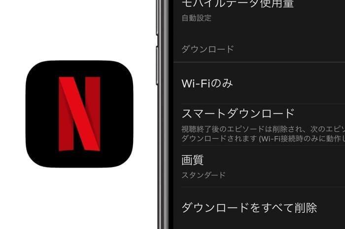 【Netflix】iOS版アプリにも「スマートダウンロード」機能が追加 連続ドラマなどのコンテンツを賢く自動DL・削除