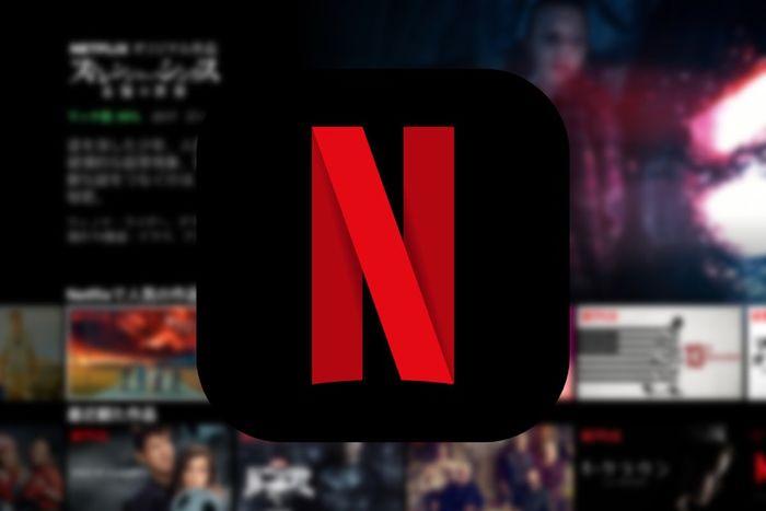 Netflix(ネットフリックス)に無料で登録・入会する方法