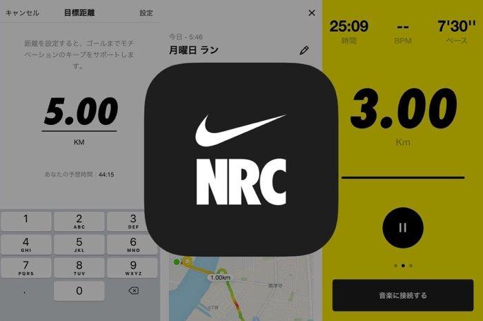 見やすい計測画面デザイン、オートポーズにも対応するランニングアプリ「Nike Run Club」