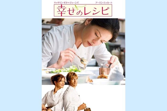 完璧主義者の女性シェフも人生はレシピ通りにいかない、映画『幸せのレシピ』