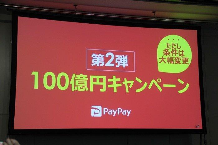 PayPayが「100億円キャンペーン」第2弾を実施 当選確率が第1弾より大幅にアップ、利用可能店舗も拡大へ