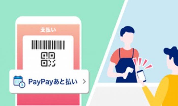 PayPayが「あと払い」提供開始、手数料300円/月が無料になるキャンペーンも実施