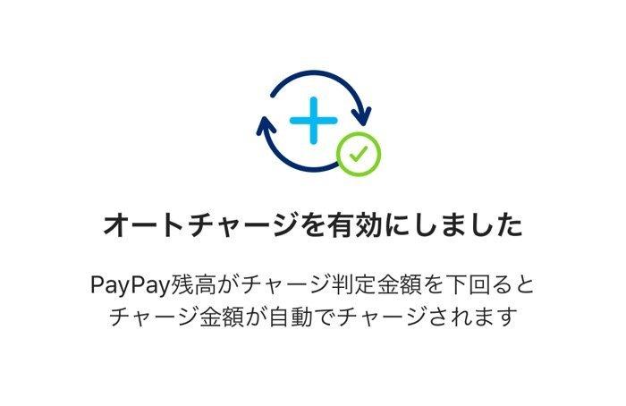 PayPay(ペイペイ)でオートチャージを設定する方法、銀行口座やヤフーカードで残高を自動チャージ