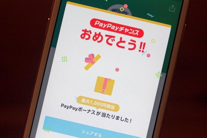 PayPay、「PayPayチャンス」の実施を一時見合わせ 12月より再開へ