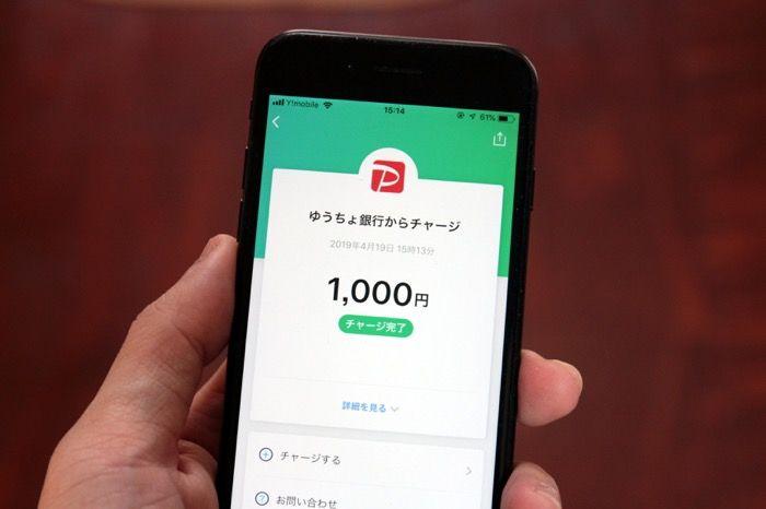 PayPay(ペイペイ)にチャージする2つの方法【銀行口座/Yahoo! JAPANカード】