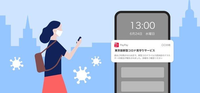 PayPay、新型コロナのクラスター発生を知らせる新機能を提供 ユーザーの決済履歴に基づき通知