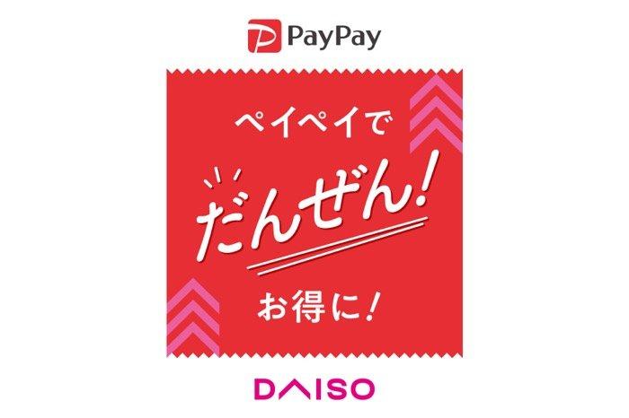 PayPay、10月からDAISO(ダイソー)にも導入 全国の直営店で利用可能