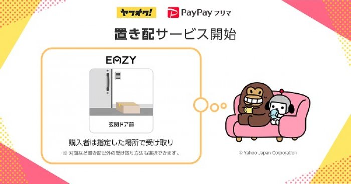 PayPayフリマが「置き配」開始 玄関ドア前や宅配BOXで商品を受け取り可能に