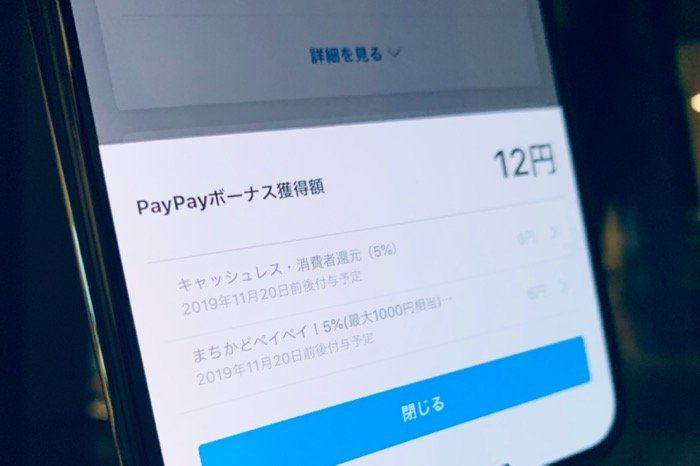 PayPayボーナス(ポイント)が還元・付与されない? 還元率がおかしい原因を徹底解析