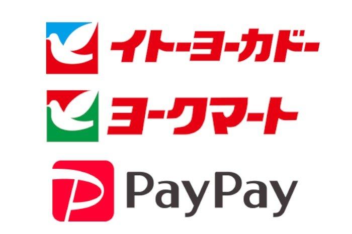 PayPay、イトーヨーカドーとヨークマートでも利用可能に 9月の最大10%還元キャンペーンも対象