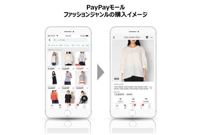 ヤフー、「PayPayフリマ」「PayPayモール」を今秋スタート