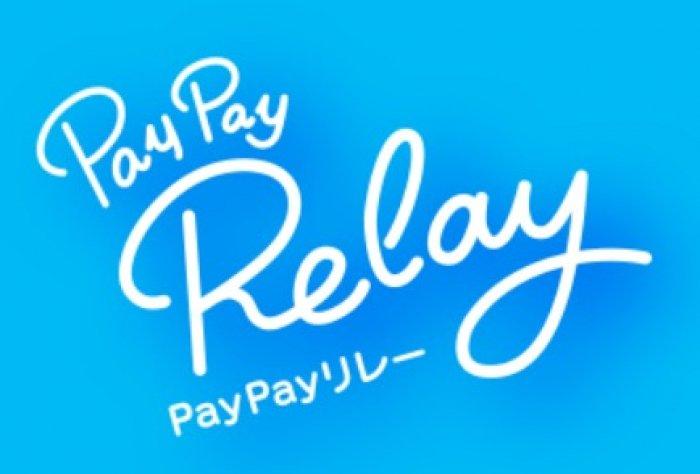 PayPay、2つのキャンペーンを同時に実施 「送る」「受け取る」機能の利用で総額1億1000万円を山分け