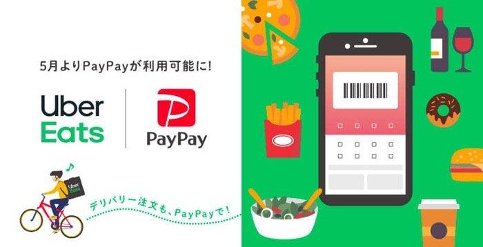 PayPay、「Uber Eats」の支払いに対応 ミニアプリ機能にも追加