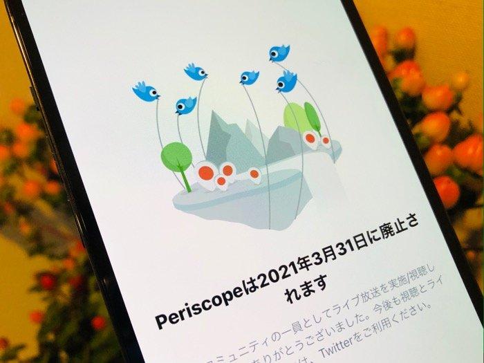 Twitterのライブ配信サービス「Periscope」がサービス終了