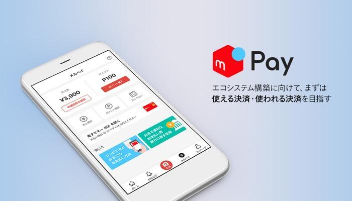 メルカリの売上でスマホ決済「メルペイ」がコード支払いに対応へ、3月にはAndroid版アプリも登場
