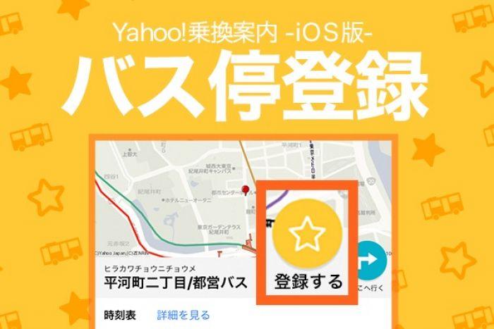 Yahoo!乗換案内アプリ、バスユーザー待望の「バス停登録機能」が追加
