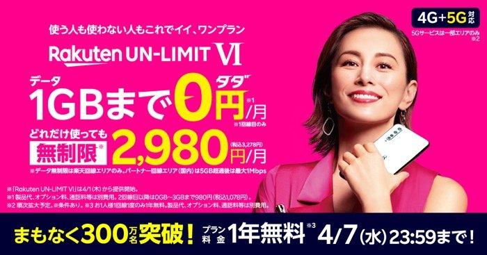 楽天モバイル、「プラン料金1年間無料キャンペーン」の受付を4月7日に終了