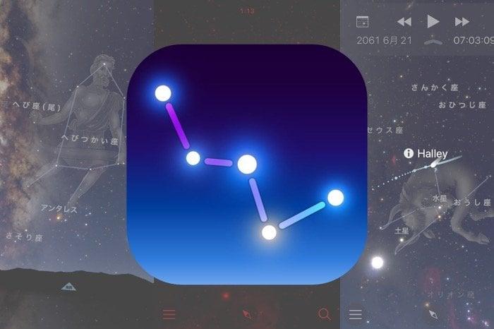 ARモードや人工衛星の通過通知が便利、星を音で表現する星座アプリ「スカイ・ガイド」