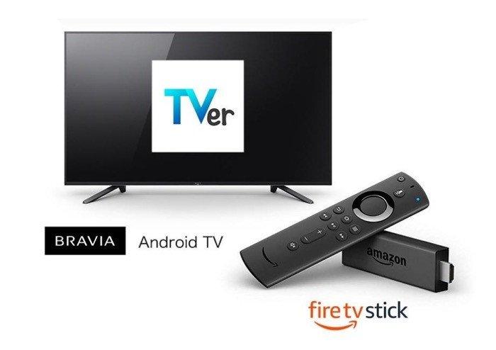 TVerがテレビの大画面で見られる、Amazon Fire TVシリーズやBRAVIAのAndroid TV機に対応