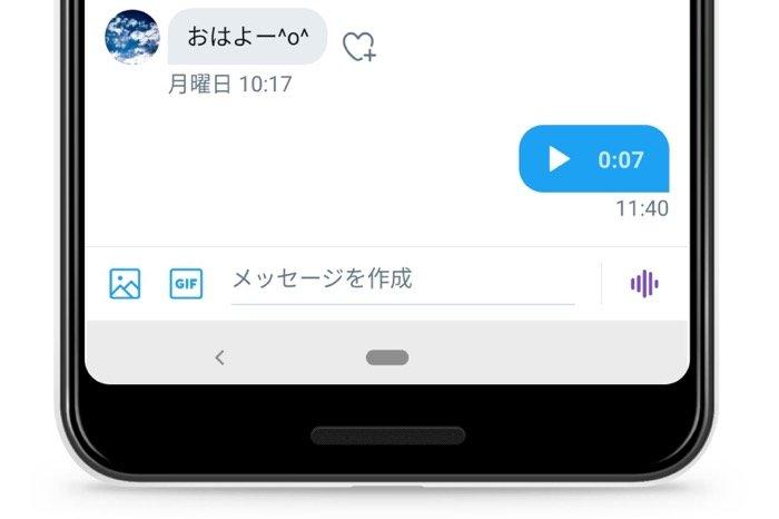 Twitter、DMでも最大140秒のボイスメッセージを送信可能に