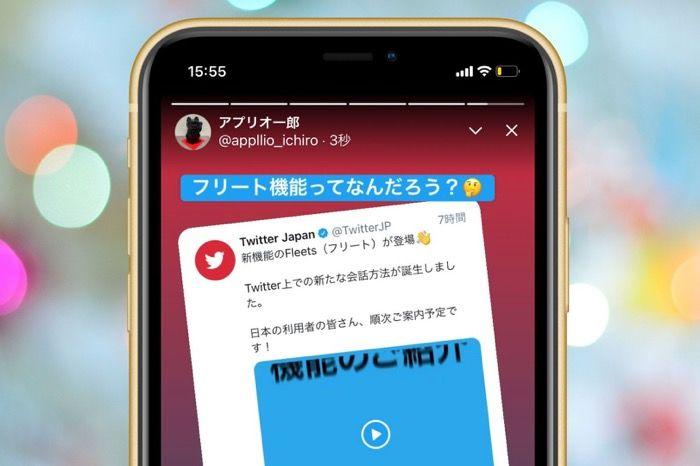 Twitter版ストーリー機能「フリート」の使い方──投稿を閲覧・投稿・共有・削除する方法などまとめ