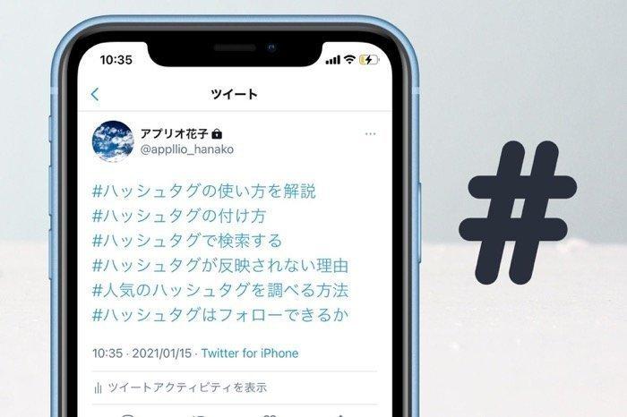 検索 twitter モバイル