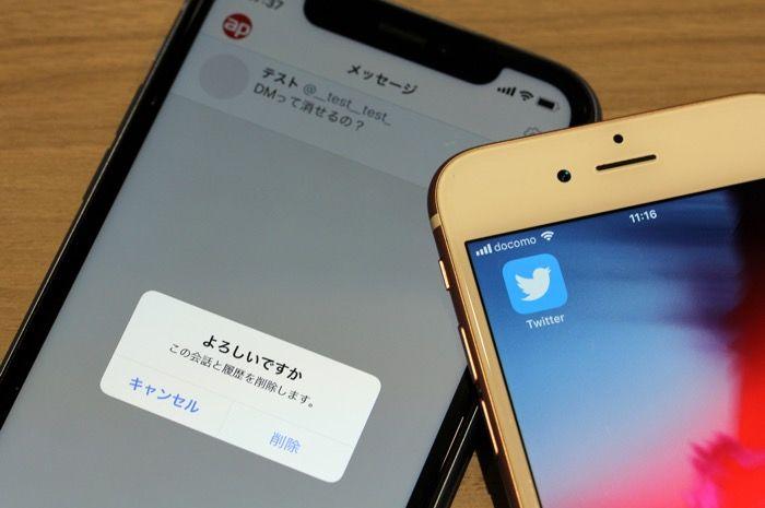 TwitterのDMを削除する方法──フォロー外のアカウントから届いたDMを削除するには?【iPhone/Android/PC】