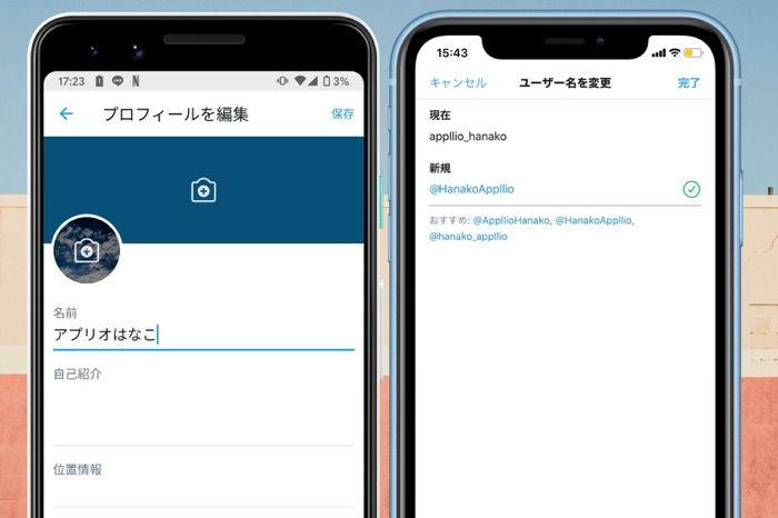 Twitterアカウントの「名前」と「ユーザー名」を変更する方法 2020年最新版【iPhone/Android/PC】