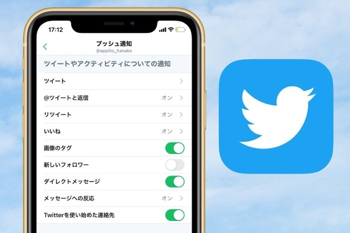Twitterの通知を「オフ」にする(消す)方法【iPhone/Android/PC】