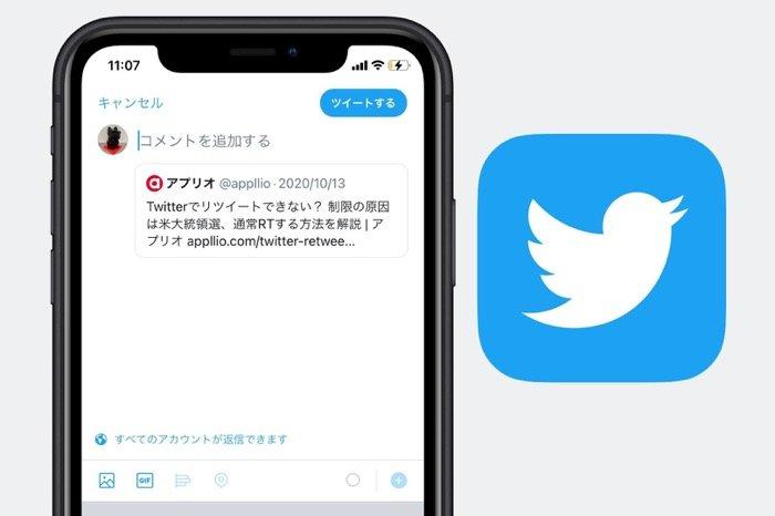 ツイッター、リツイートの仕様変更を当面継続 おすすめ機能は復活へ