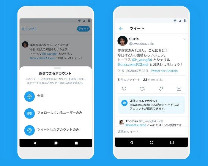 "Twitter、リプライ相手を制限する機能を追加 ""クソリプ""を遮断"