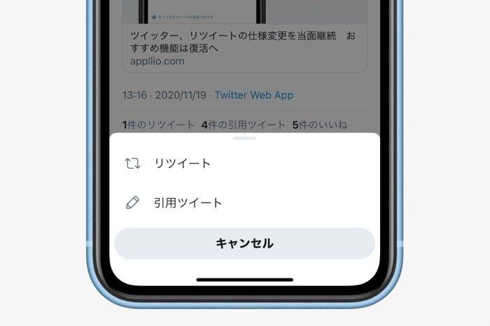 ツイッター、リツイートの仕様が元に戻る 引用ツイートの画面を開かずRT可能に