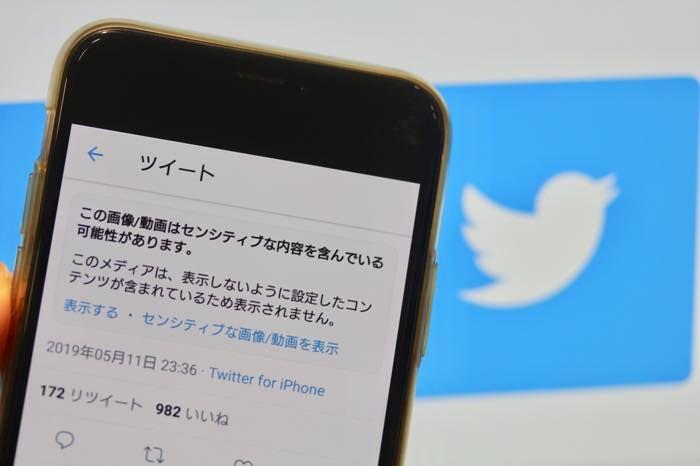 Twitter「センシティブな内容」とは? 設定を解除して見る方法