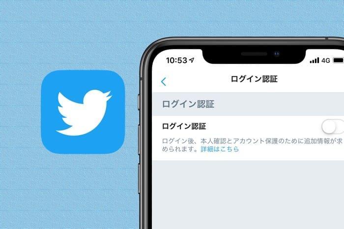 Twitterでログイン認証(2段階認証)を設定する方法【iPhone/Android】
