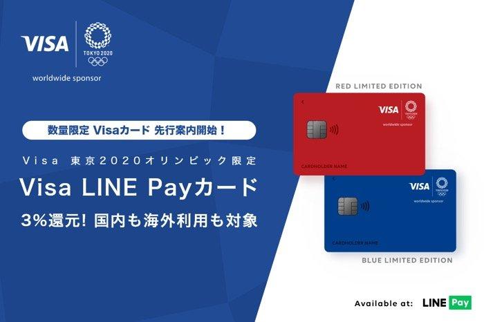 Visa LINE Payクレカが先行案内開始 2019年1月発行、初年度の還元率3%