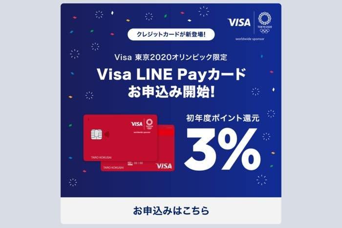 「Visa LINE Payクレジットカード」の申込受付が開始 初年度3%還元で上限なし