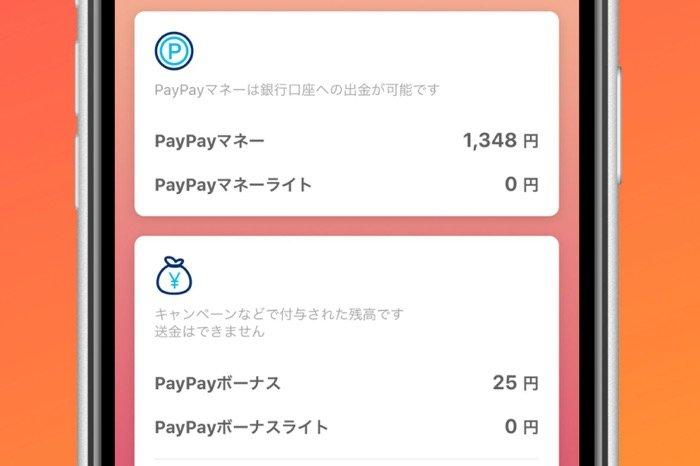 「PayPayボーナス」とは? ややこしいPayPay残高「ボーナスライト」「マネー」「マネーライト」との違いを整理して解説