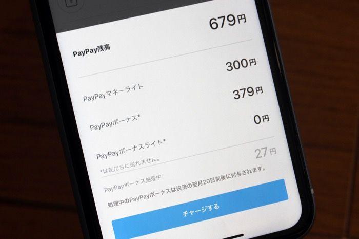「PayPayボーナスライト」とは? PayPayマネー・PayPayマネーライト・PayPayボーナスとの違い