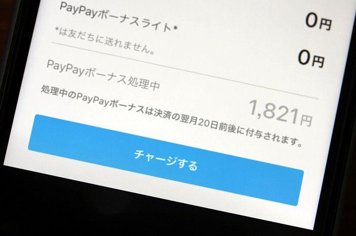 PayPayの還元はいつされる? 残高付与されるタイミングや有効期限について解説