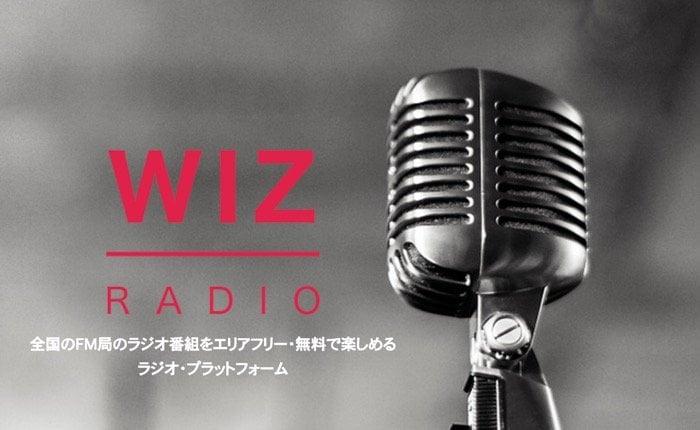 全国のFMラジオがエリアフリーかつ無料で聴けるアプリ「WIZ RADIO(ウィズレディオ)」が登場