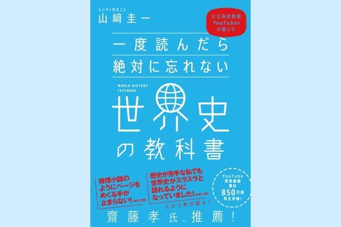 世界史の勉強を挫折した人に読んで欲しい、世界史の教科書