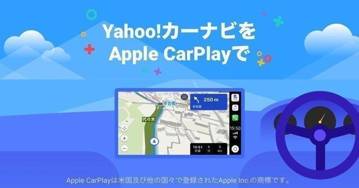 「Yahoo!カーナビ」アプリ、iPhone連携の車載システム「CarPlay」に対応