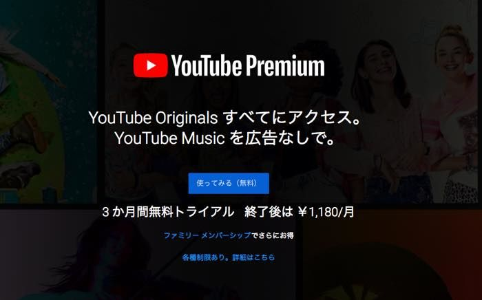 「YouTube Premiumu(プレミアム)」の機能と料金、無料で登録して退会するまでの方法・注意点まとめ