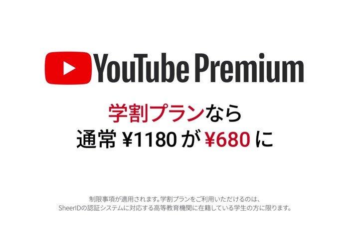 YouTube Premiumに月680円の「学割プラン」、Music Premiumの学割も登場