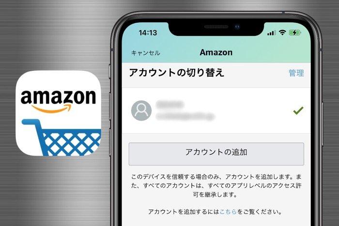 Amazonで複数のアカウントは作れる? 注意点や削除する方法も紹介