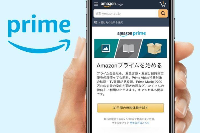 【2021年】Amazonプライム会員に無料で登録する方法