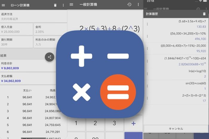単位変換や通貨換算、燃料代、ローンまで、あらゆる計算がアプリ一つでできる「万能電卓」