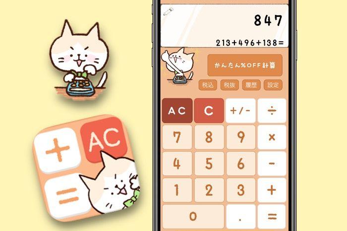 キュートなネコのデザインで計算が楽しくなるアプリ「かわいい電卓」